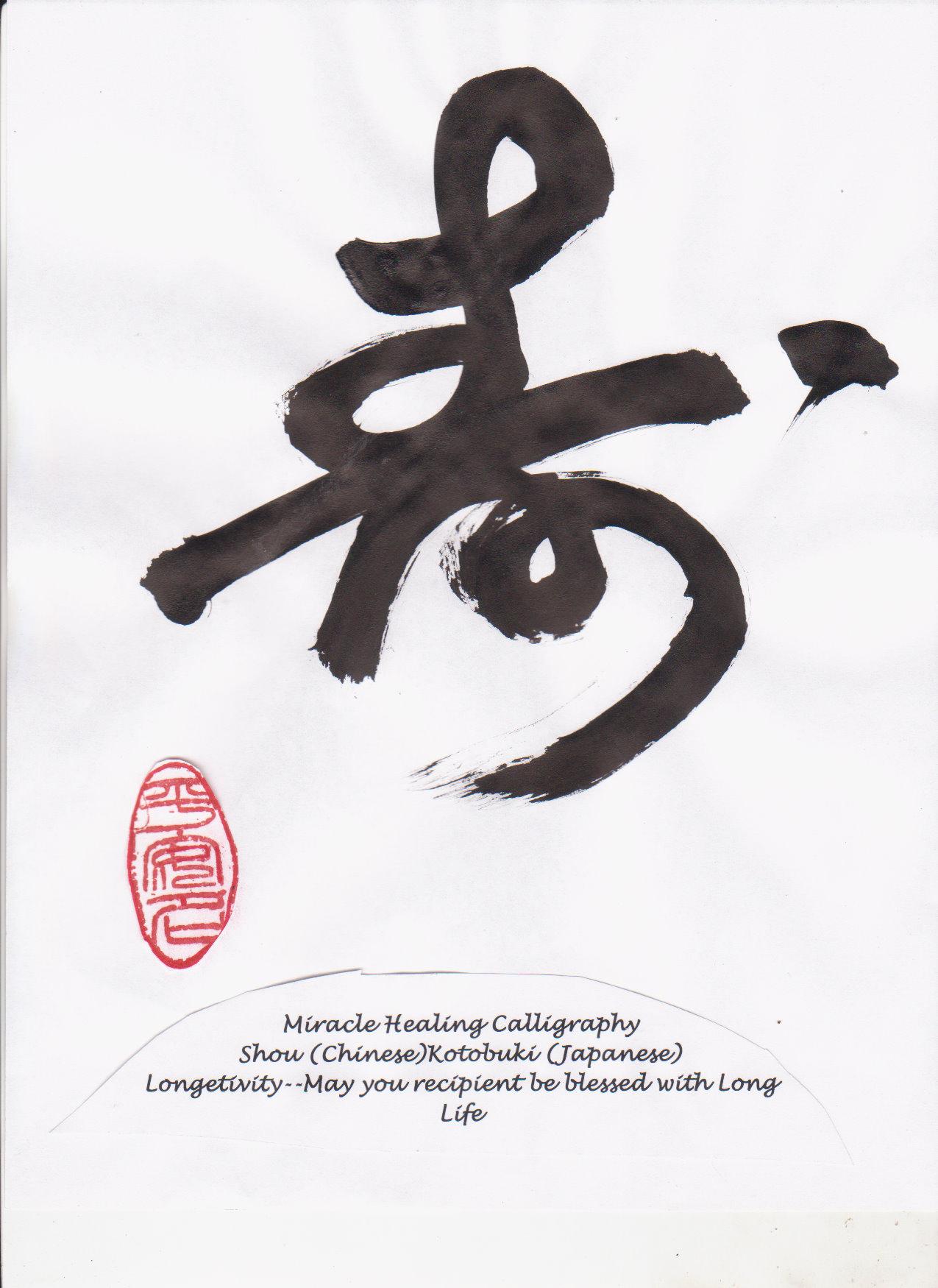 Miracle Healing Calligraphy Long Life Japanese Kotobuki