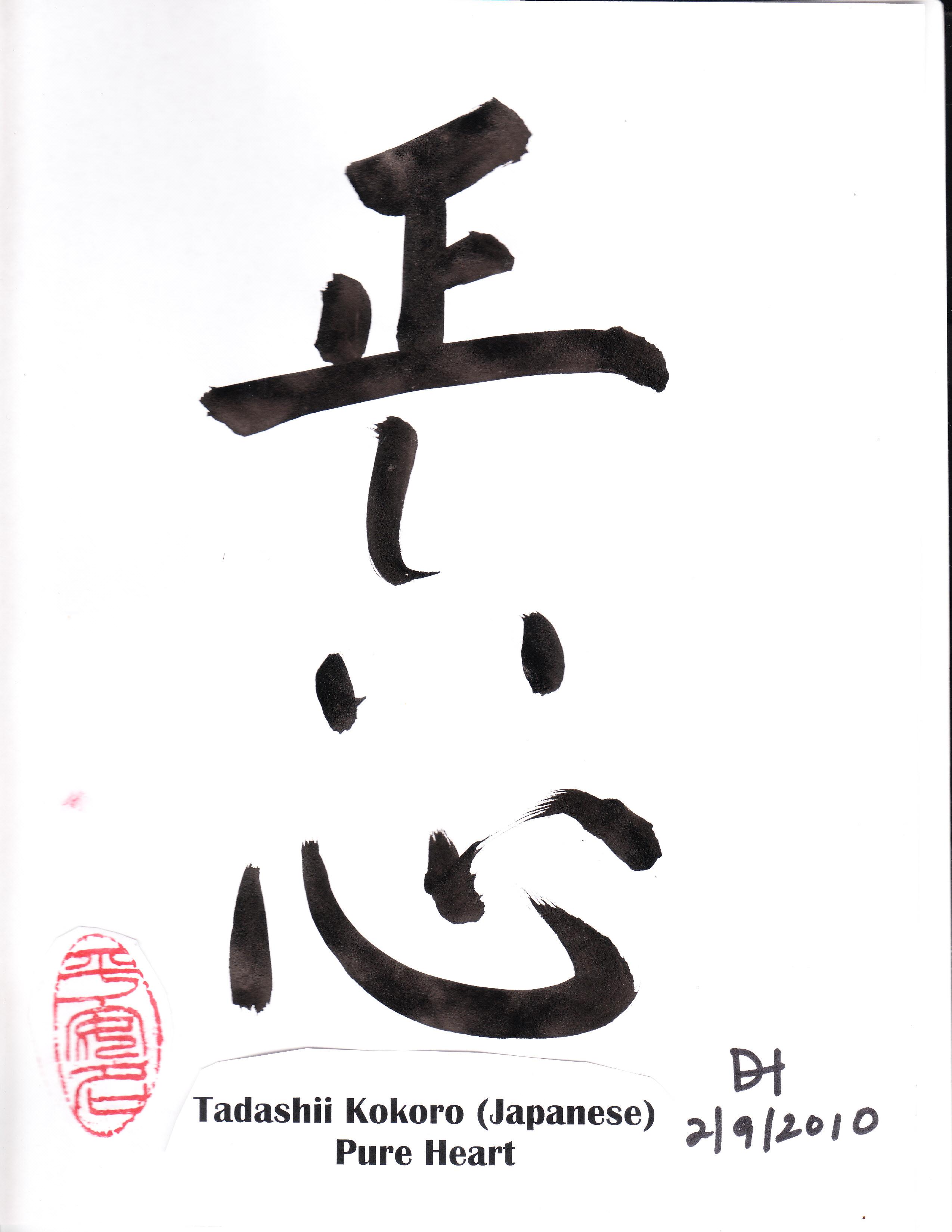 Healing calligraphy pure heart japanese akado