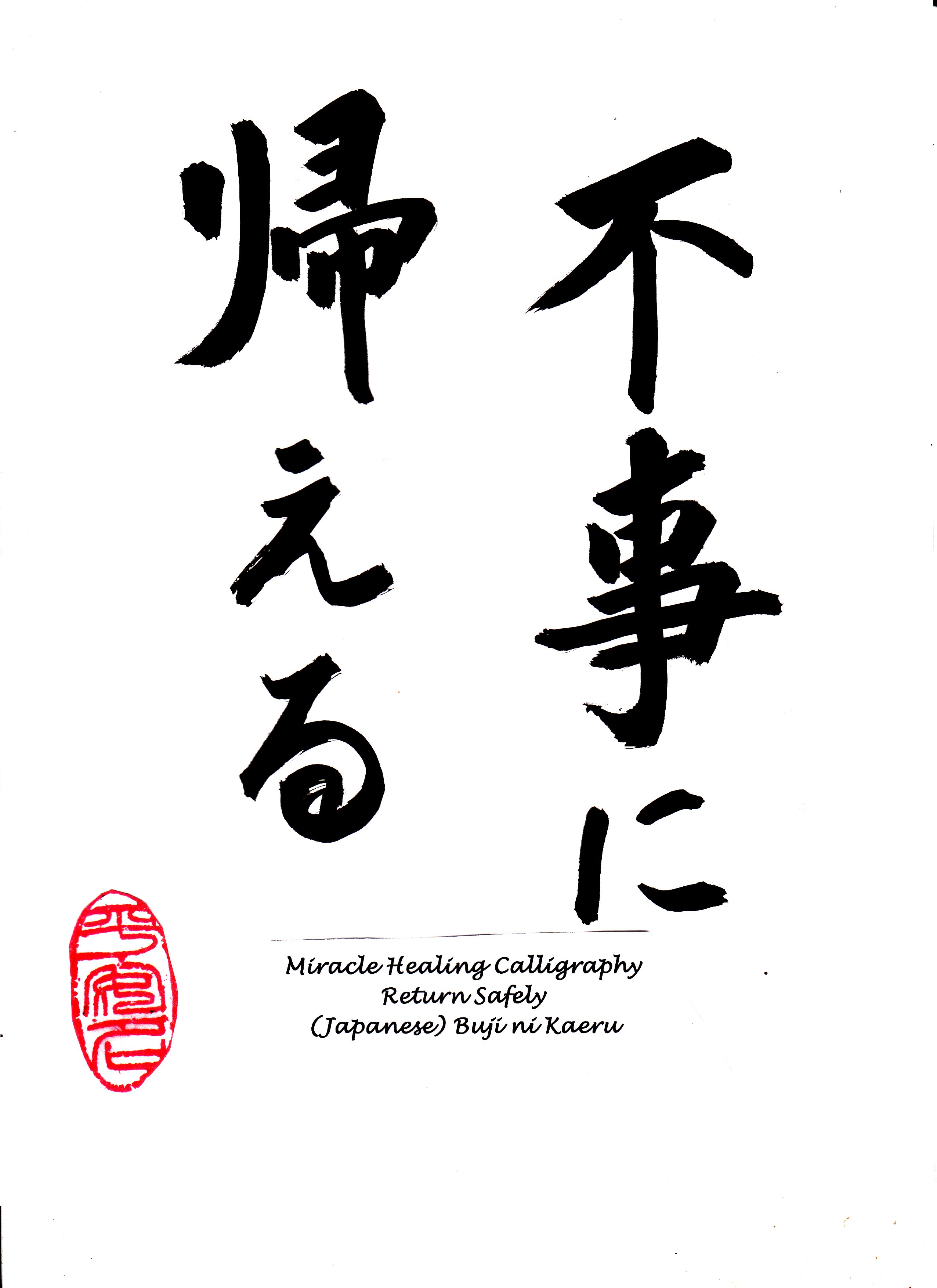 Miracle healing calligraphy return safely japanese