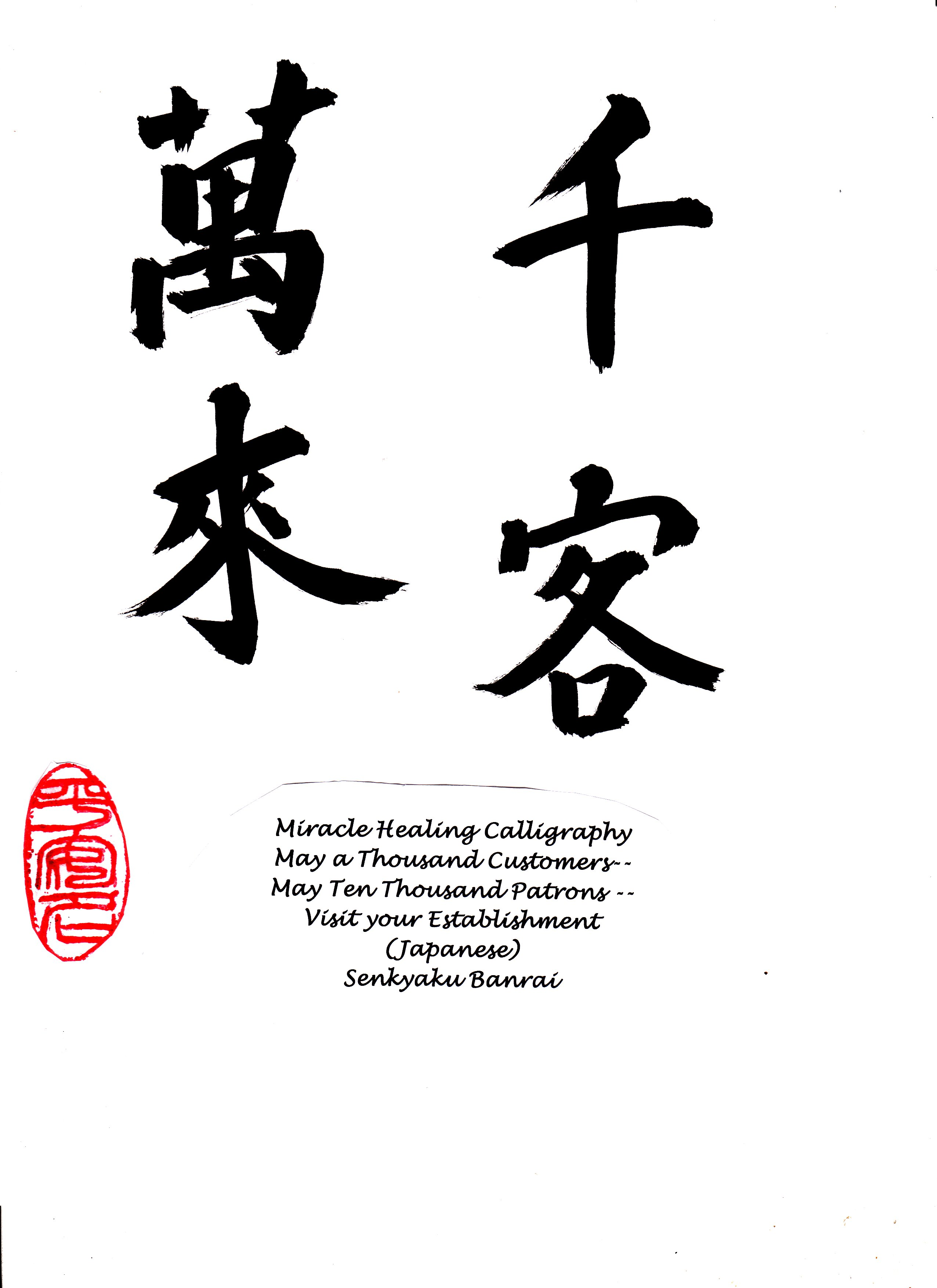 Miracle healing calligraphy may you have myriads of