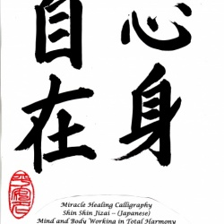 Miracle Healing Calligraphy-Mind,Body Total Harmoney (Shin-s