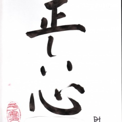Healing Calligraphy Pure Heart (Japanese)