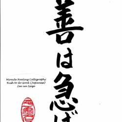 Miracle Healing Calligraphy - Rush to Do Good (Japanese) Zen