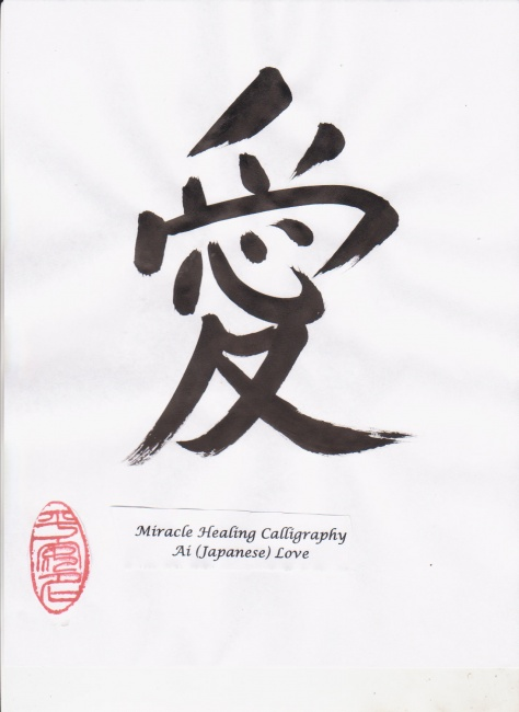 Miracle Healing Calligraphy - Love (Japanese) Ai