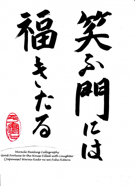 Miracle Healing Calligraphy - Good Fortune to House of Laugh