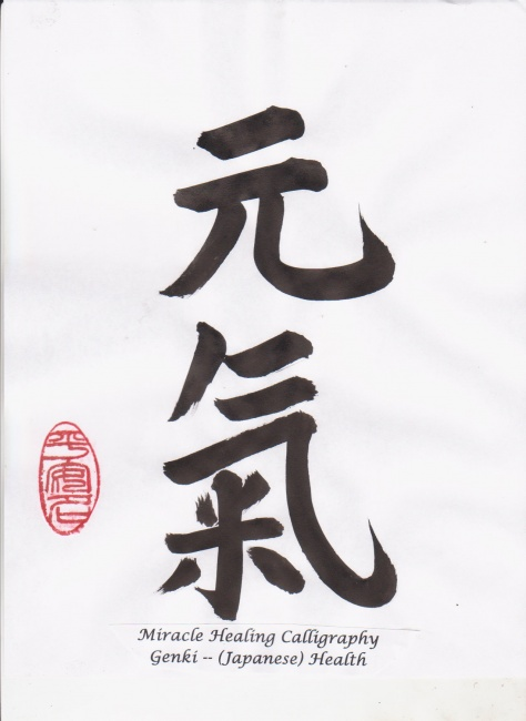 Miracle Healing Calligraphy Healthy, Vigorous (Japanese) Gen