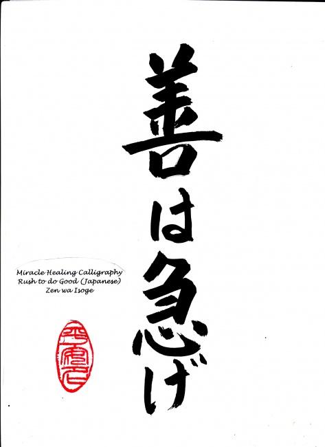 Miracle healing calligraphy rush to do good japanese