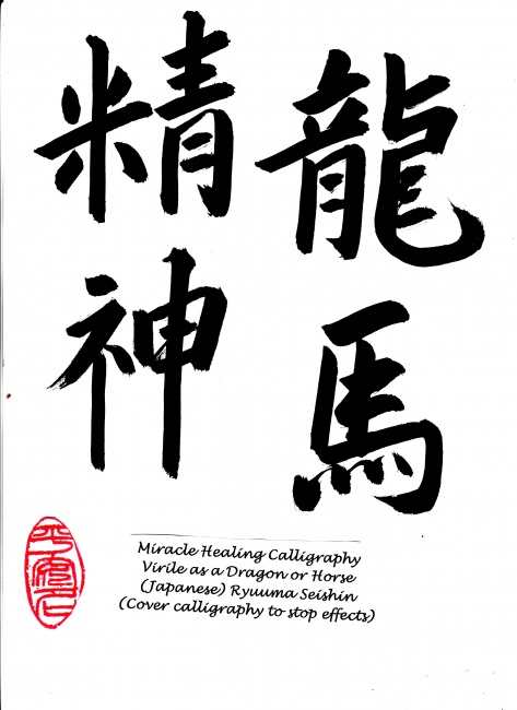 Miracle Healing Calligraphy -- Virile as All Get Out (Japane