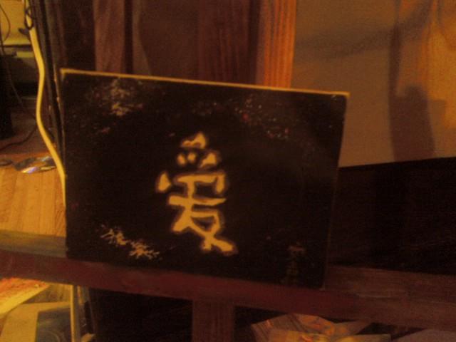 Chinese Symbol For I Love You Angela1 2 Foundmyself